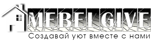 Интернет-магазин мебели MEBELGIVE